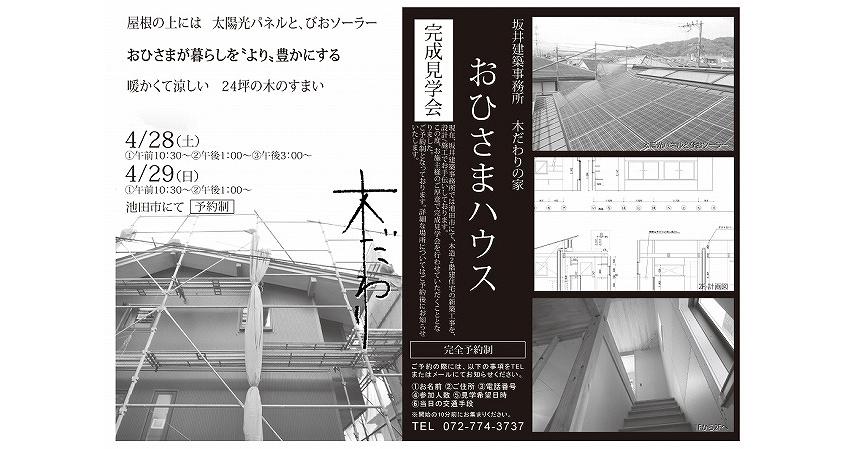 完成見学会【表】-2