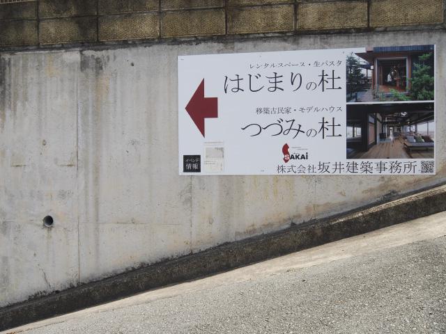 坂井建築事務所までの道のり(2)