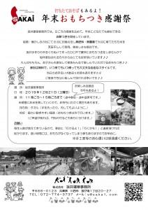 2019お餅つき案内PDF_01